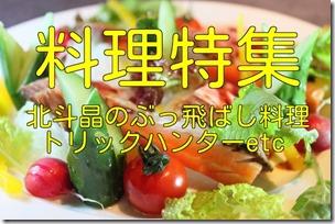 料理特集02
