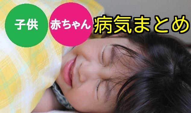 子供・赤ちゃんの病気【ママいくまとめページ】