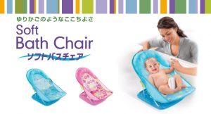 日本育児 バスチェア
